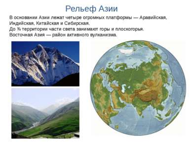 Рельеф Азии В основании Азии лежат четыре огромных платформы— Аравийская, Ин...