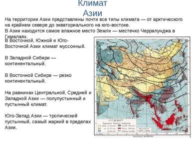 Климат Азии В Восточной, Южной и Юго-Восточной Азии климат муссонный. В Запад...