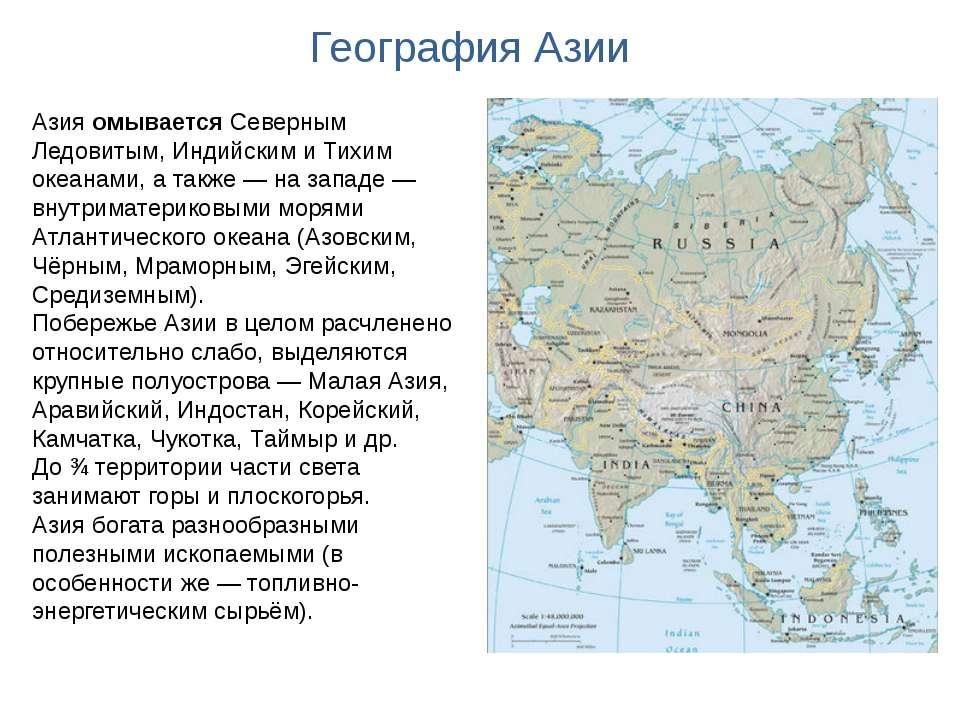 Азия омывается Северным Ледовитым, Индийским и Тихим океанами, а также— на з...