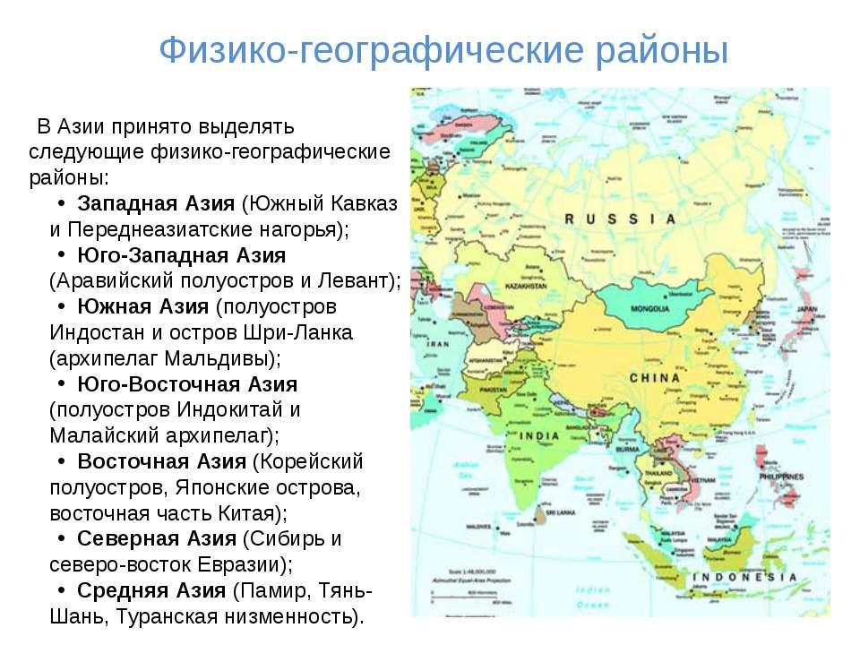 В Азии принято выделять следующие физико-географические районы: Западная Азия...