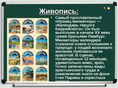 Живопись: Самый прославленный образец миниатюры — «Календарь герцога Беррийск...