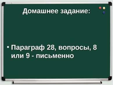 Домашнее задание: Параграф 28, вопросы, 8 или 9 - письменно