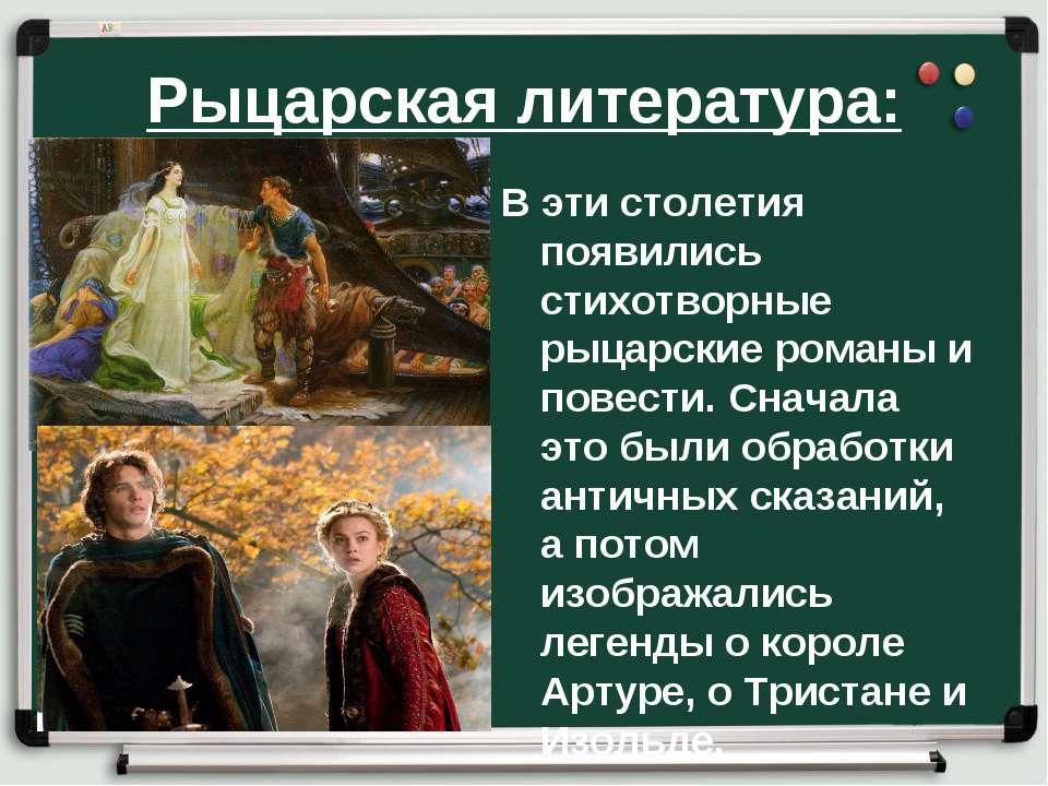 Презентация по истории на тему средневековье