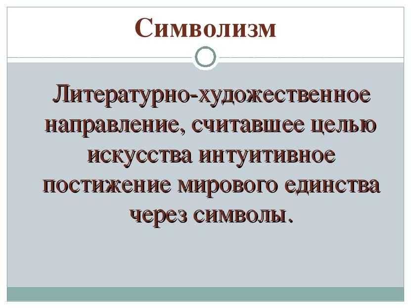 Символизм Литературно-художественное направление, считавшее целью искусства и...