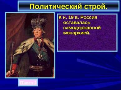 К н. 19 в. Россия оставалась самодержавной монархией. Политический строй. Пав...