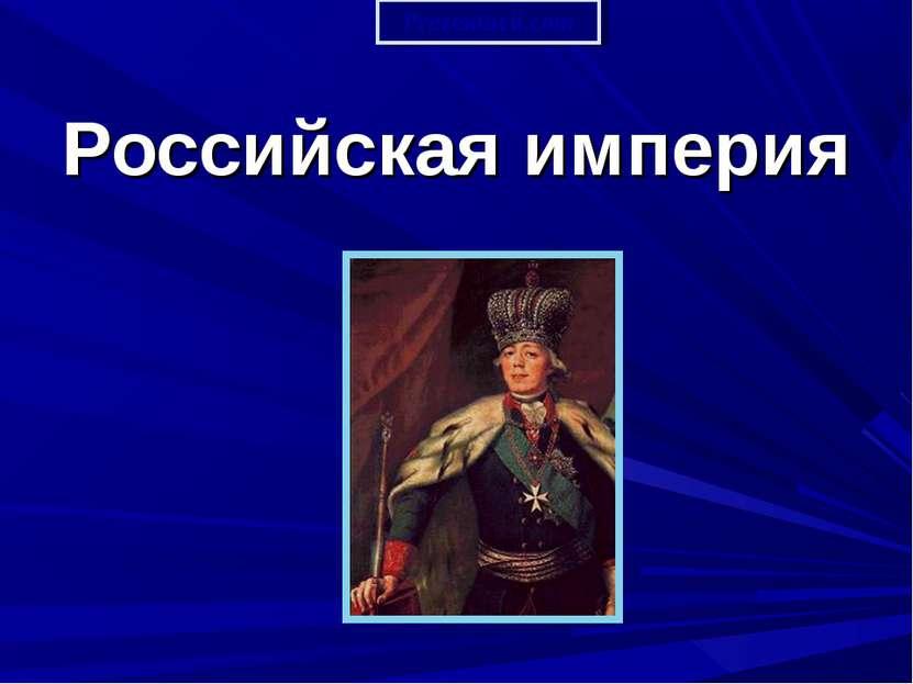 Российская империя Prezentacii.com