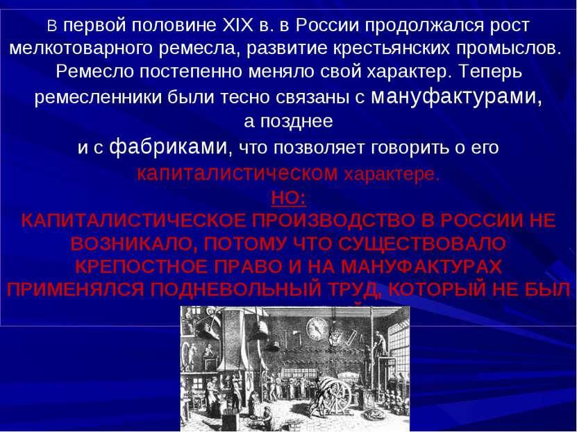 Впервой половине XIX в.вРоссии продолжался рост мелкотоварного ремесла, ра...