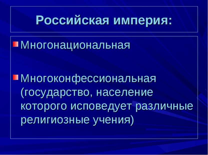 Российская империя: Многонациональная Многоконфессиональная (государство, нас...