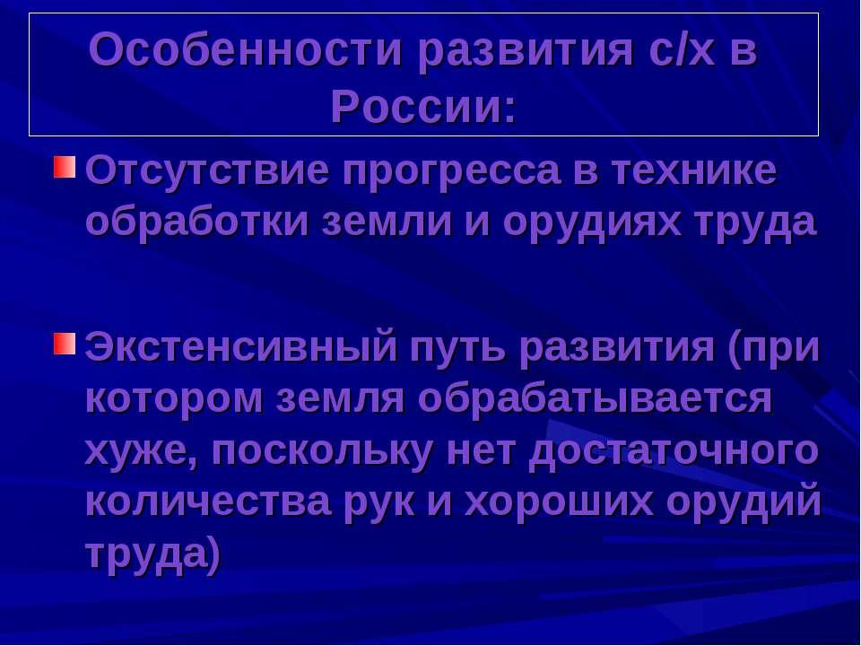Особенности развития с/х в России: Отсутствие прогресса в технике обработки з...