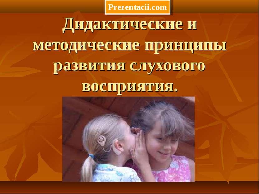 Дидактические и методические принципы развития слухового восприятия. Prezenta...