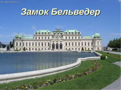 Замок Бельведер