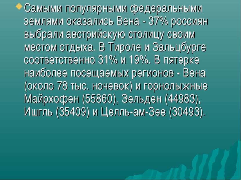Самыми популярными федеральными землями оказались Вена - 37% россиян выбрали ...