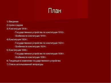 План 1) Введение 2) Цели и задачи 3) Конституция 1918 г. - Государственное ус...