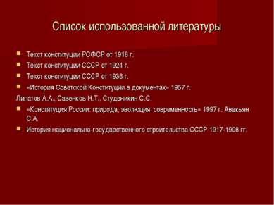 Список использованной литературы Текст конституции РСФСР от 1918 г. Текст кон...