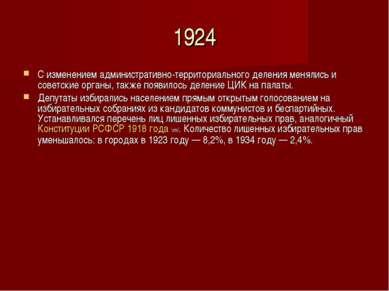 1924 С изменением административно-территориального деления менялись и советск...