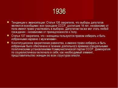 1936 Тенденции к эмансипации: Статья 135 закрепила, что выборы депутатов явля...