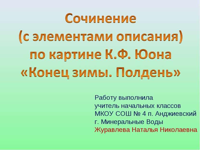 Работу выполнила учитель начальных классов МКОУ СОШ № 4 п. Анджиевский г. Мин...