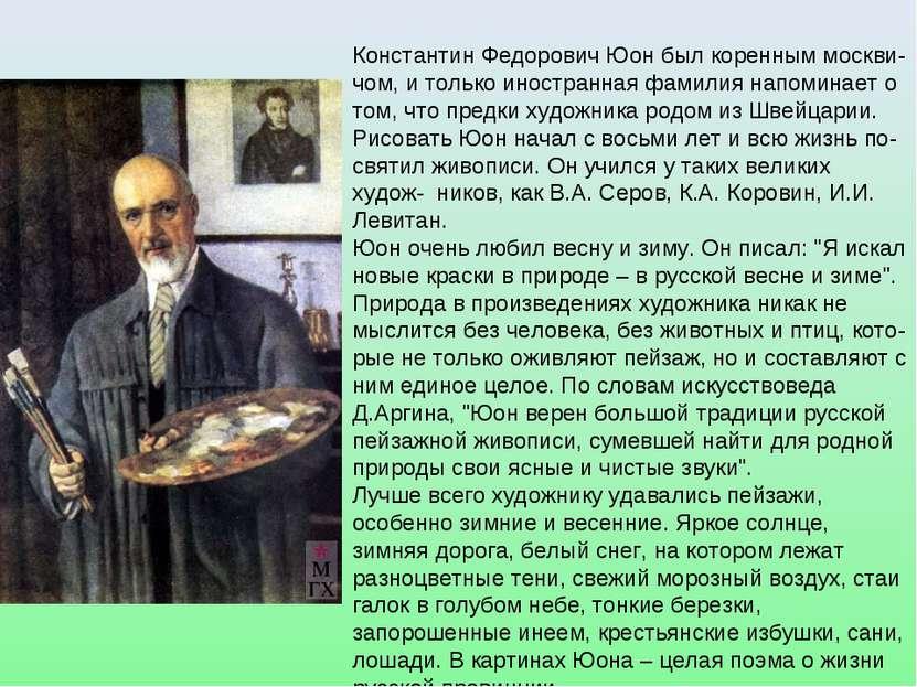 Константин Федорович Юон был коренным москви- чом, и только иностранная фамил...