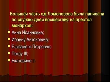 Большая часть од Ломоносова была написана по случаю дней восшествия на престо...