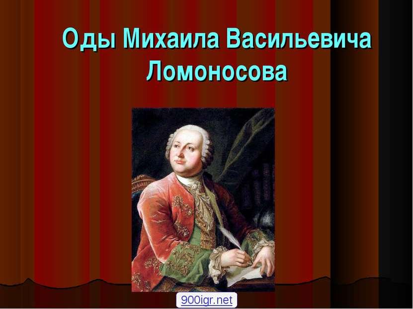 Оды Михаила Васильевича Ломоносова 900igr.net