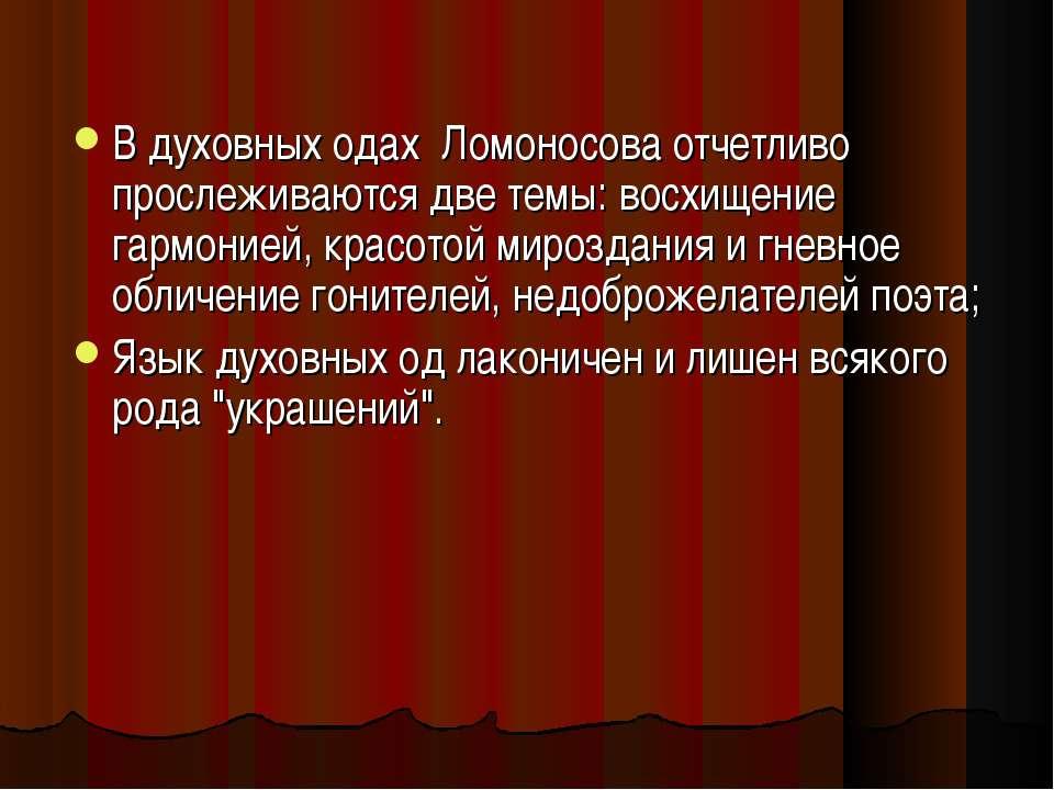 В духовных одах Ломоносова отчетливо прослеживаются две темы: восхищение гарм...