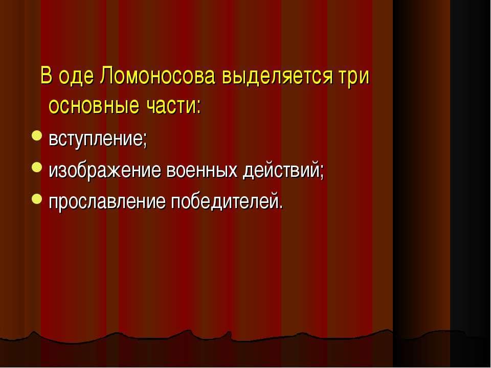 В оде Ломоносова выделяется три основные части: вступление; изображение военн...