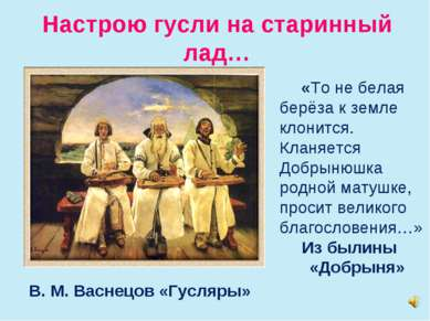 Настрою гусли на старинный лад… В. М. Васнецов «Гусляры» «То не белая берёза ...