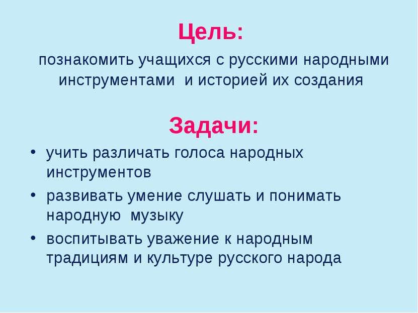Цель: познакомить учащихся с русскими народными инструментами и историей их с...