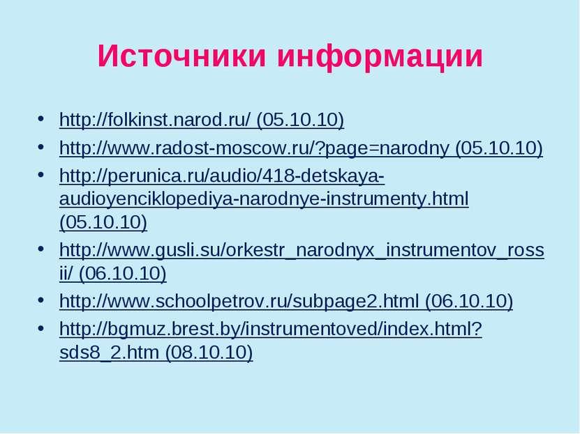 Источники информации http://folkinst.narod.ru/ (05.10.10) http://www.radost-m...