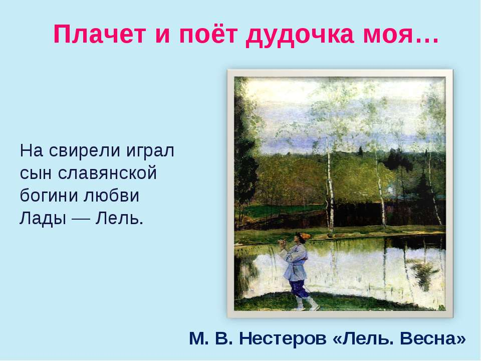 Плачет и поёт дудочка моя… М. В. Нестеров «Лель. Весна» Насвирели играл сын ...