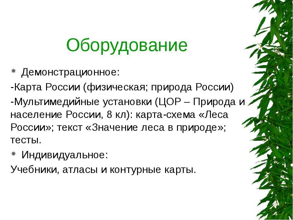 Оборудование Демонстрационное: -Карта России (физическая; природа России) -Му...