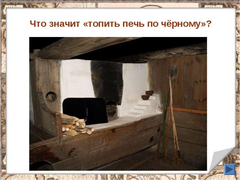 Что значит «топить печь по чёрному»?