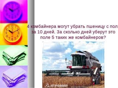 4 комбайнера могут убрать пшеницу с поля за 10 дней. За сколько дней уберут э...