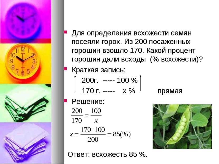 Для определения всхожести семян посеяли горох. Из 200 посаженных горошин взош...