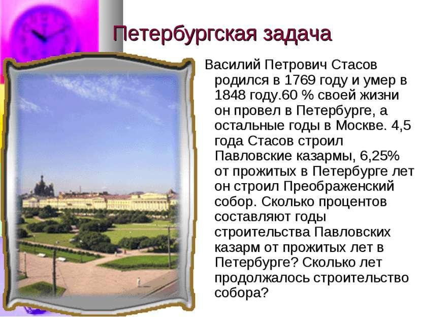 Петербургская задача Василий Петрович Стасов родился в 1769 году и умер в 184...