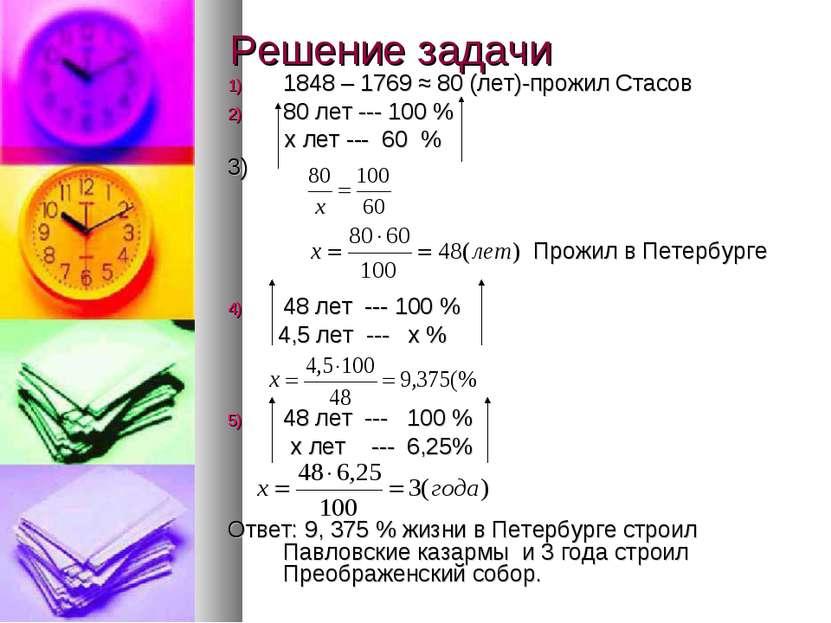 Решение задачи 1848 – 1769 ≈ 80 (лет)-прожил Стасов 80 лет --- 100 % х лет --...