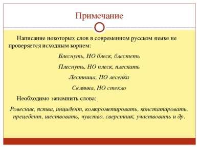 Примечание Написание некоторых слов в современном русском языке не проверяетс...