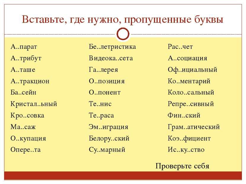 3. В каком ряду все буквы в скобках не должны быть удвоены? криста(л)ьный, гу...