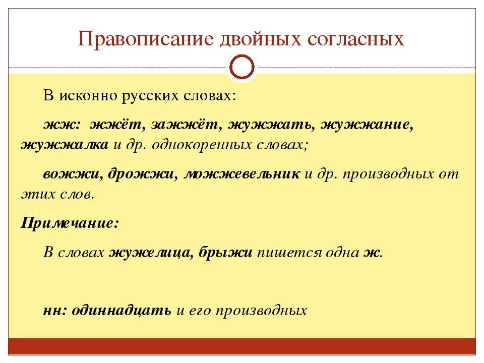Правописание двойных согласных В исконно русских словах: жж: жжёт, зажжёт, жу...