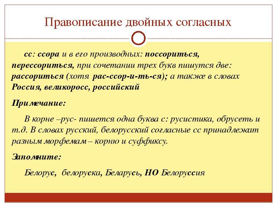 Правописание двойных согласных сс: ссора и в его производных: поссориться, пе...