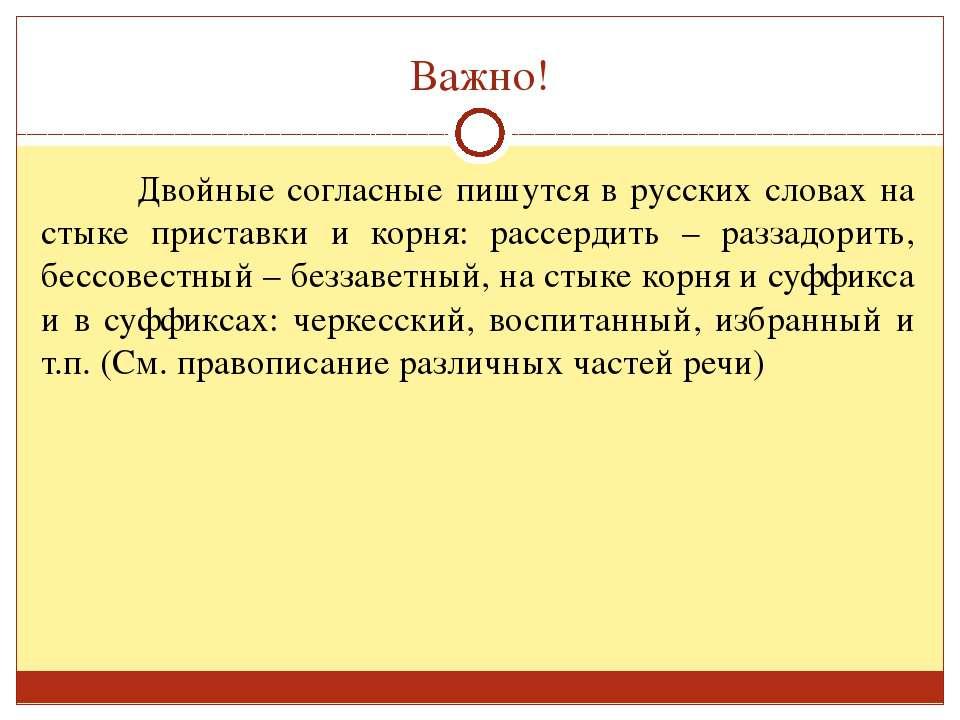 Важно! Двойные согласные пишутся в русских словах на стыке приставки и корня:...