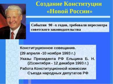 Создание Конституции «Новой России» Конституционное совещание. (29 апреля -10...