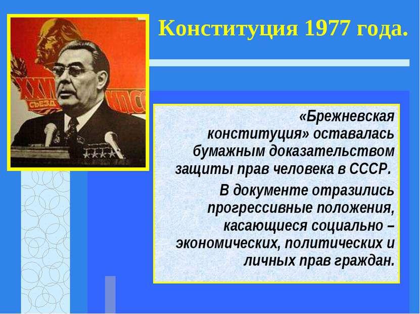Конституция 1977 года. «Брежневская конституция» оставалась бумажным доказате...