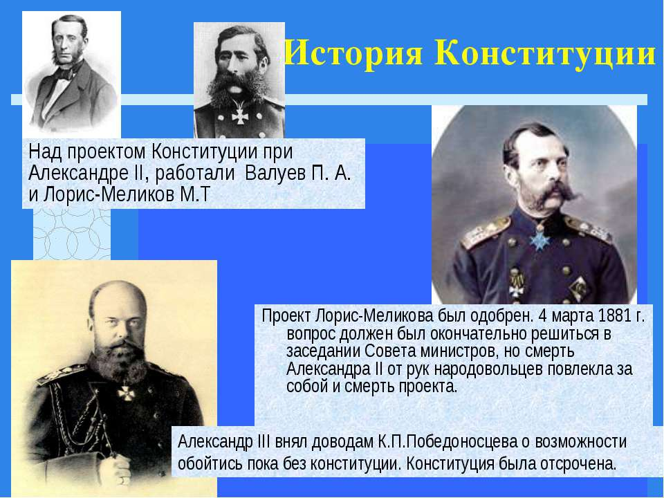 История Конституции Проект Лорис-Меликова был одобрен. 4 марта 1881 г. вопрос...