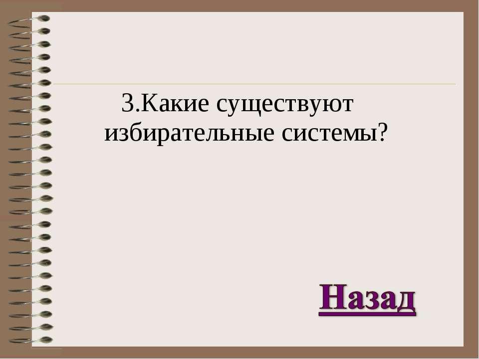 3.Какие существуют избирательные системы?
