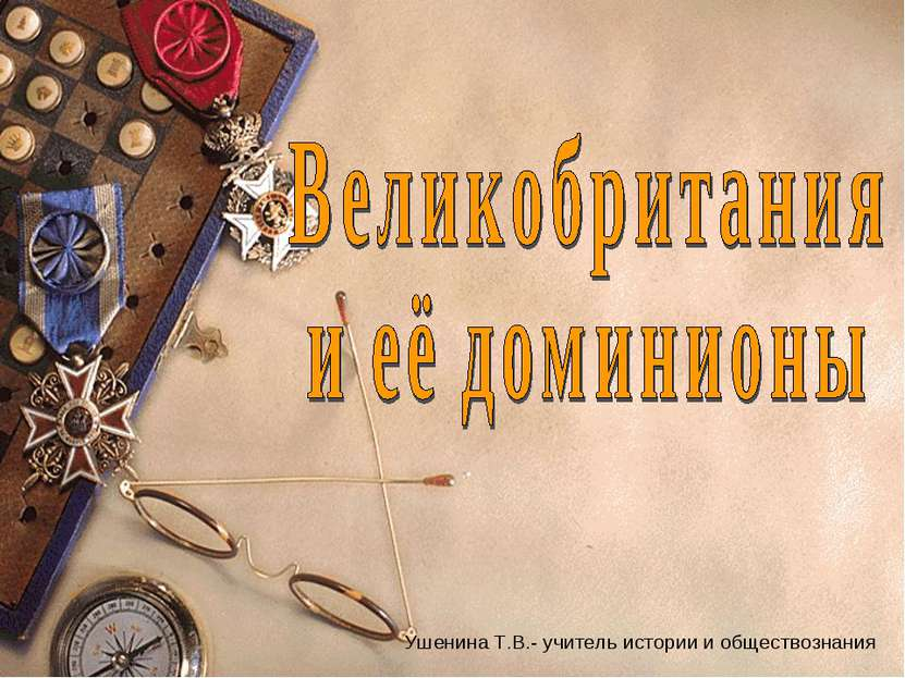 Ушенина Т.В.- учитель истории и обществознания