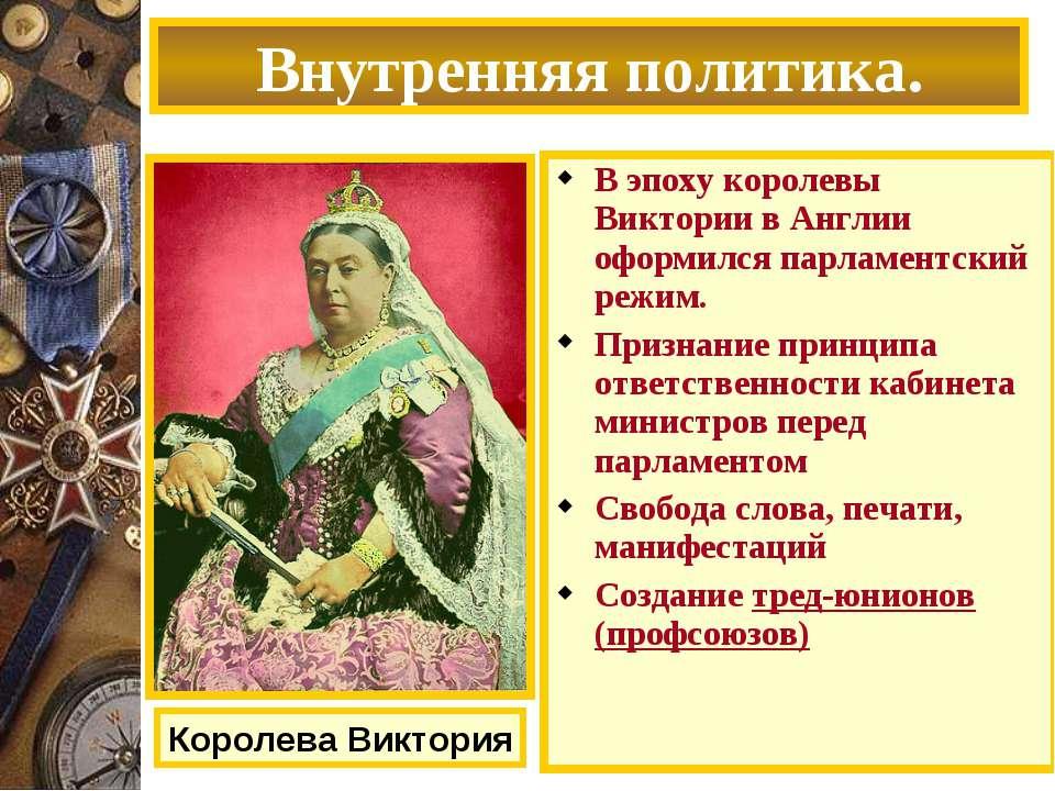 В эпоху королевы Виктории в Англии оформился парламентский режим. Признание п...