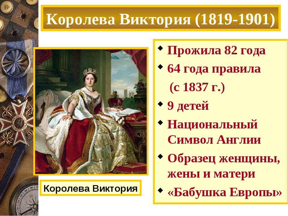 Прожила 82 года 64 года правила (с 1837 г.) 9 детей Национальный Символ Англи...