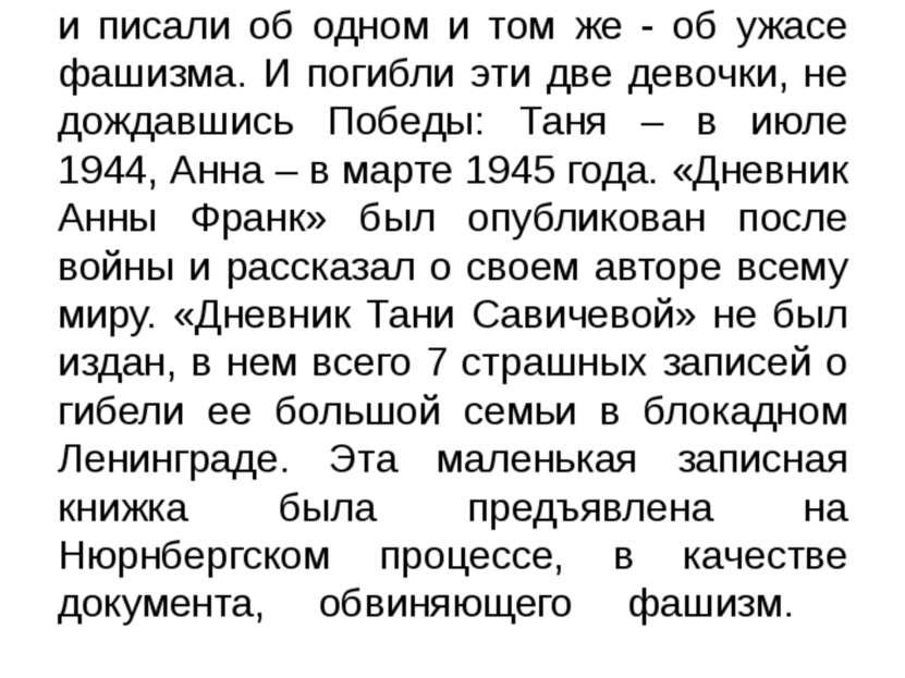 Двенадцатилетняя ленинградка Таня Савичева начала вести свой дневник чуть ран...