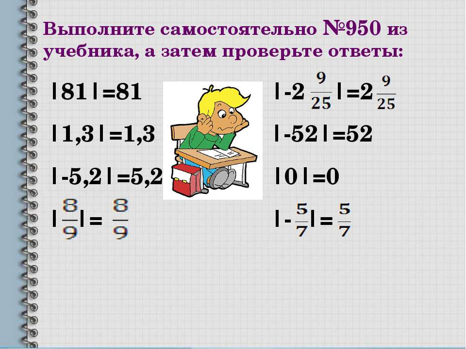 Выполните самостоятельно №950 из учебника, а затем проверьте ответы: |81|=81 ...